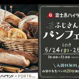 都内から約130km【入園無料】富士急ハイランド「ふじさんパンフェス2019」へGO!
