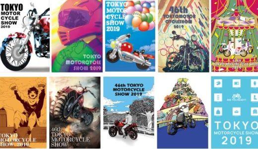 #はじめようバイク!2020年東京モーターサイクルショーの開催日程が決定