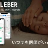 【2019年台風19号で外出困難な方へ】医療相談アプリ「LEBER(リーバー)」が無料開放