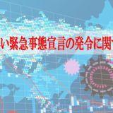 【企業へ拡散希望】緊急事態宣言の発令に関する要望