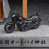 千葉県にある「柏の杜オートバイ神社」で安全祈願