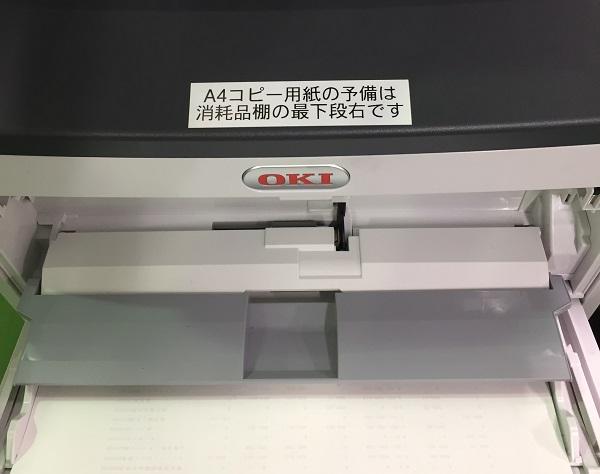 イセキテックコピー機
