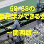 5Sの工場見学ができる会社関西版
