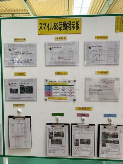 5s活動事例掲示板