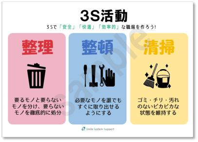 3Sポスター無料04