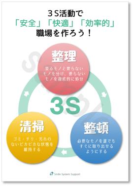 3Sポスター無料03