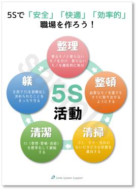 5Sポスター無料03