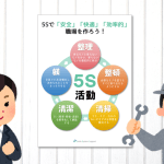 5S活動ポスター無料