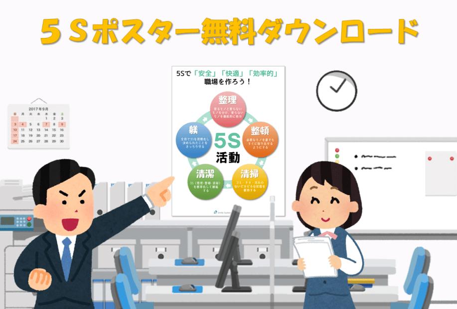 5S活動ポスター無料ダウンロード|5Sテンプレート