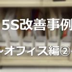 5S改善事例オフィス編