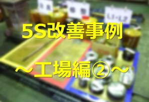 5S改善事例工場編2