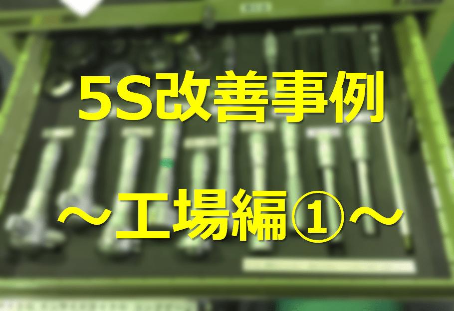 5S改善事例工場編1