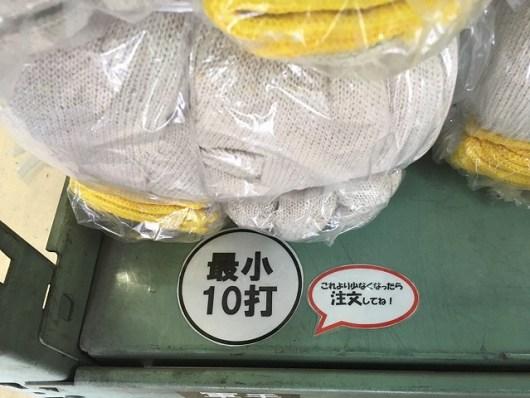 5s活動事例倉庫手袋
