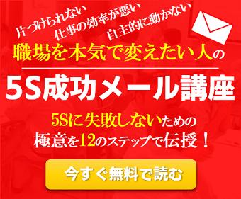 5S成功メール講座