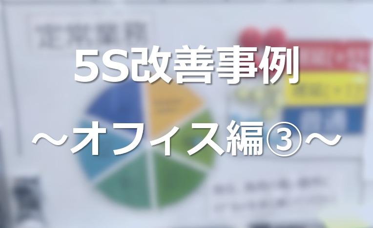 5S改善事例事務所