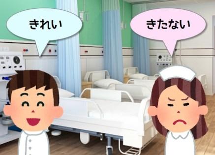 医療現場における5S活動・きれいの基準