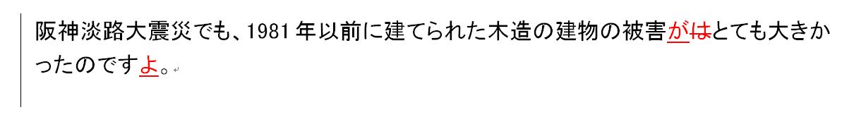 Wordの変更履歴