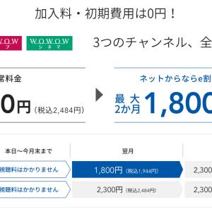 WOWOW-e割で初月1800円