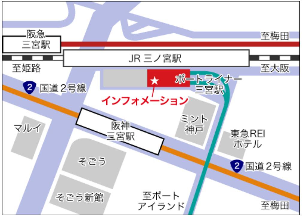 ライナーチケットはポートライナー三宮駅 (ポートライナー乗車券販売機の左手)で購入