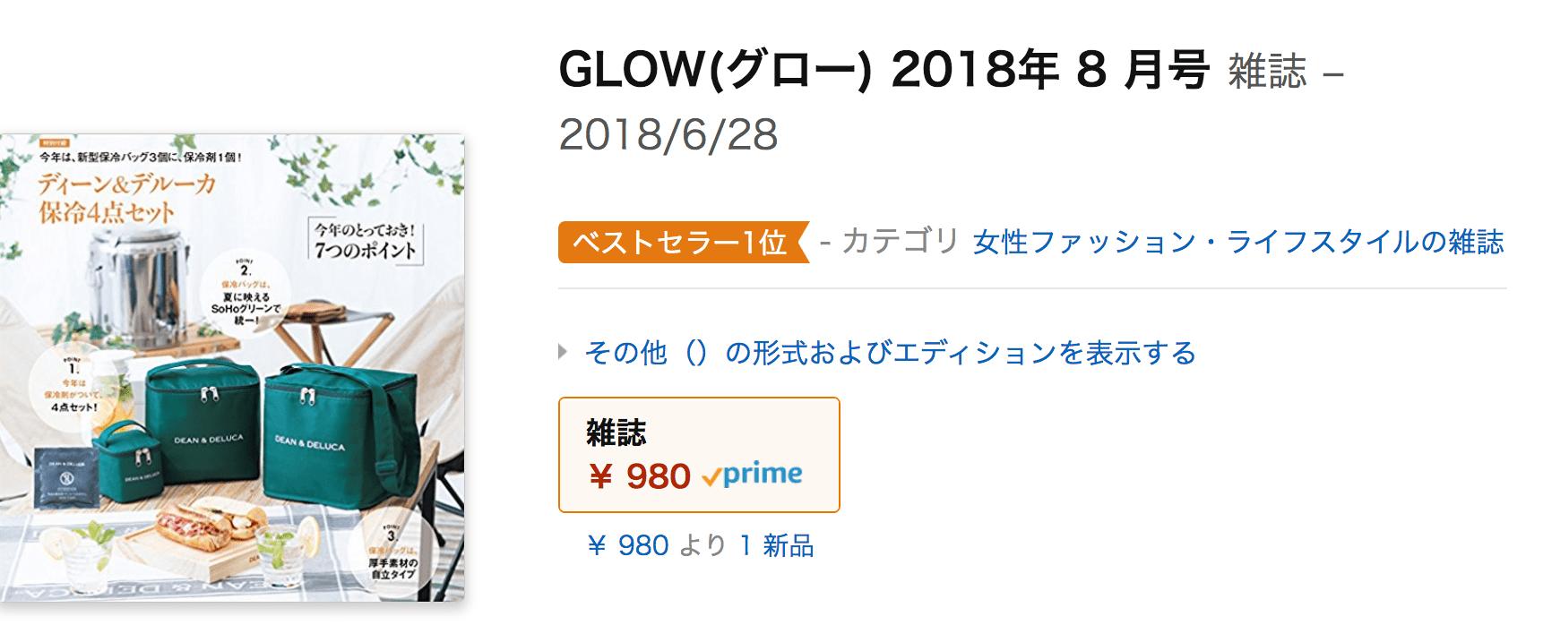 DEAN & DELUCA保冷バッグ付の雑誌GLOW(グロー)はどこで変える?通販Shopリスト