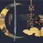 京のかたな展2018京都の混雑状況は?刀剣乱舞コラボチケットやグッズも!