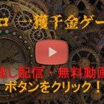 ゼロ 一獲千金ゲーム第3話(7月29日)の見逃し無料動画の視聴方法!再放送も