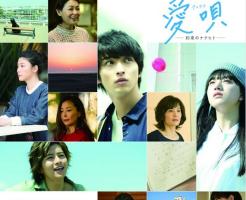 愛唄の映画のキャストやあらすじ-公開日もチェック!