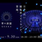 青の洞窟OSAKA2018の開催期間と場所(アクセス)-混雑状況や口コミも