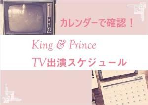 テレビ出演6月 キンプリ