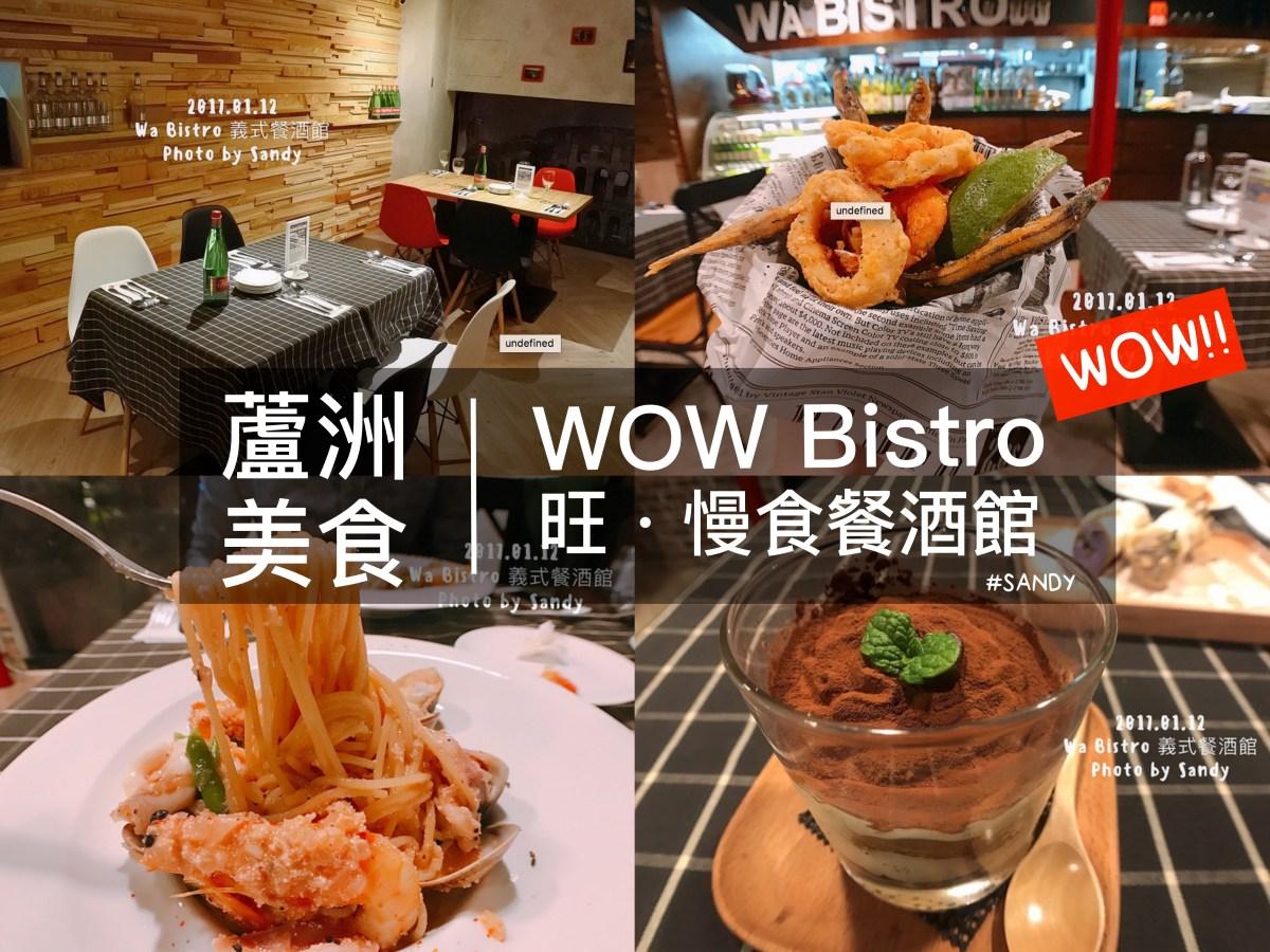 蘆洲聚餐首選|食材用心餐點美味,燈光美氣氛佳 ; 【 Wow Bistro 旺.慢食餐酒館 】