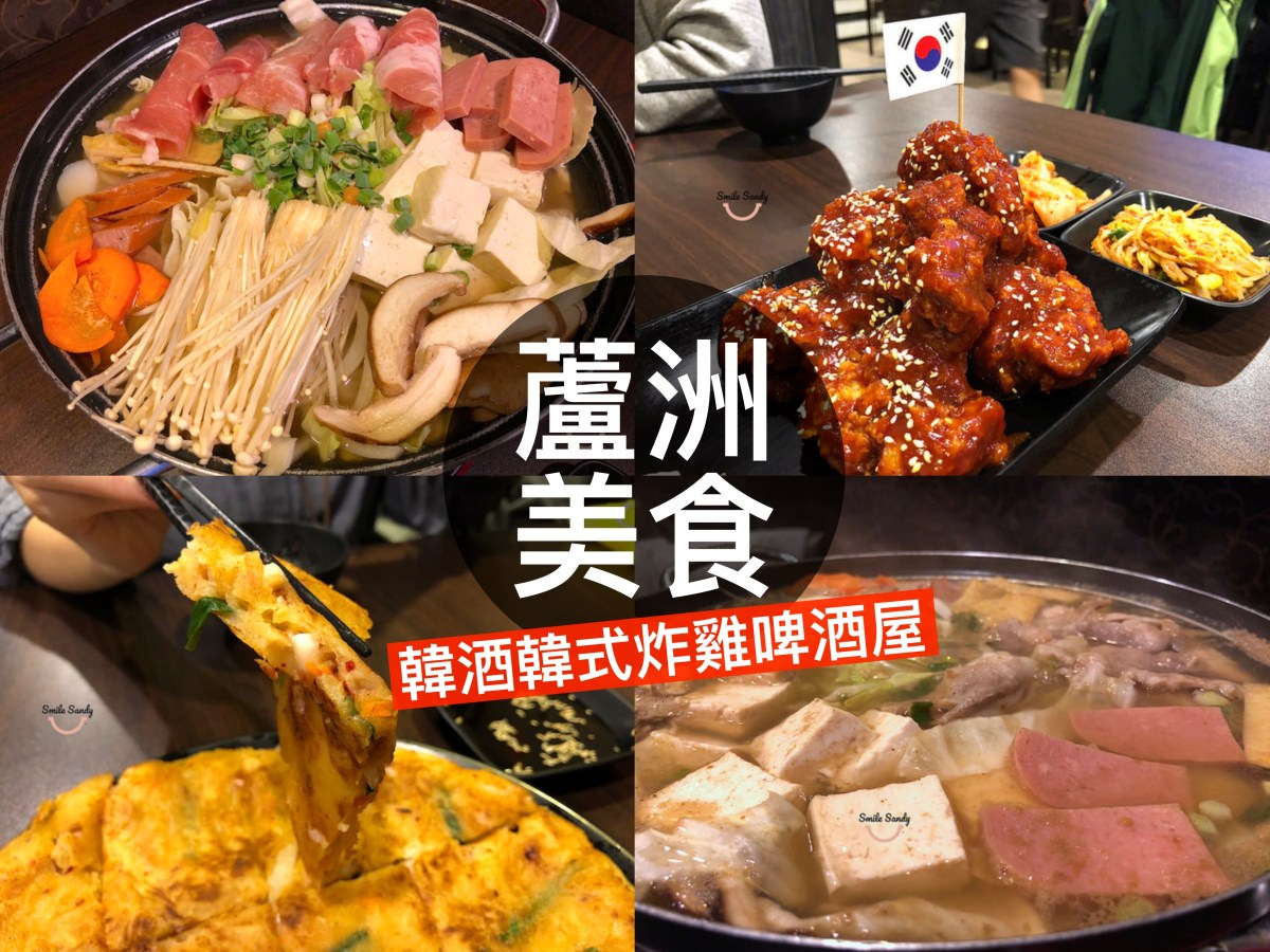 蘆洲美食|份量驚人的道地韓式料理 ;【韓酒韓式炸雞啤酒屋】15種食材超澎湃部隊鍋。