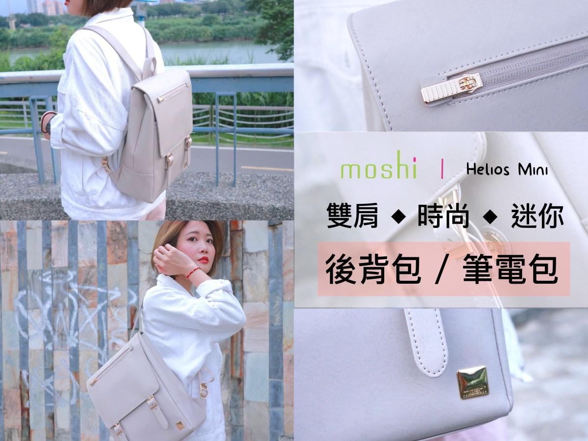 筆電包推薦|質感女孩必備【Moshi Helios Mini 筆電包】 ; 時尚迷你「妳值得擁有」#開箱