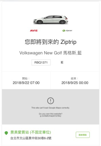 ZIPCAR 預定成功 Email