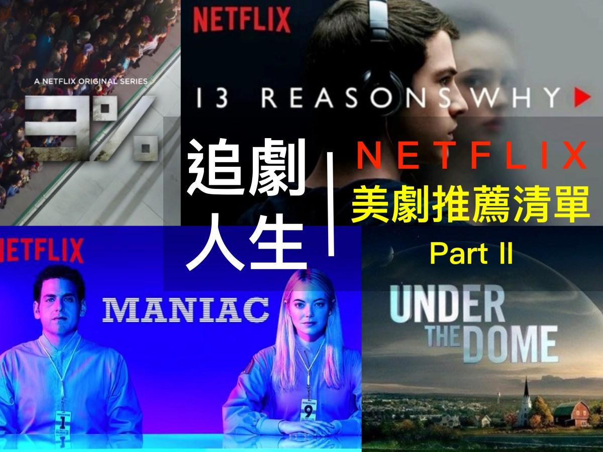 【持續更新】Netflix 美劇掃雷區|美劇二軍推薦清單/心得評論,追劇人生 Part 2