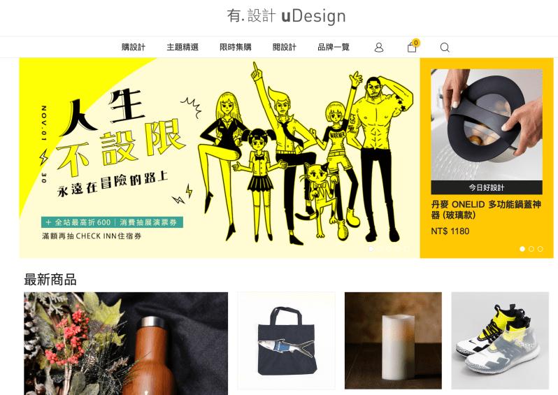 交換禮物推薦,送禮必逛人氣網店-udesign