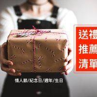 送禮清單懶人包|送禮不用想破頭!交往、結婚週年紀念、情人節禮物推薦清單。