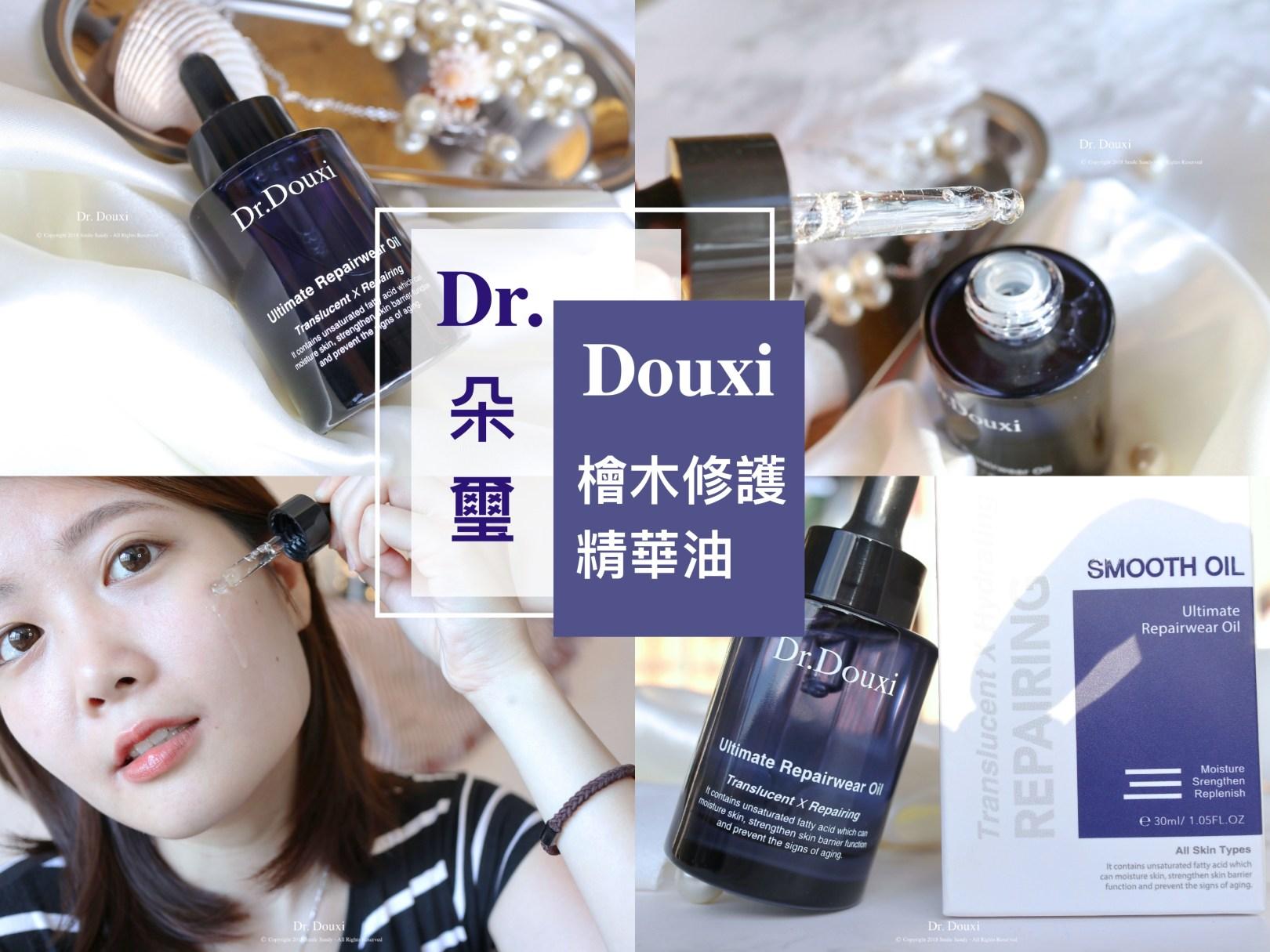 Dr.Douxi朵璽檜木修護精華油心得評價