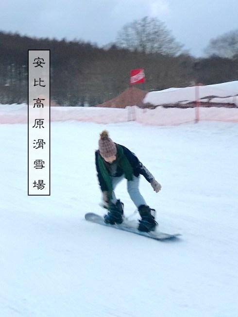日本東北推薦景點-安比高原滑雪場