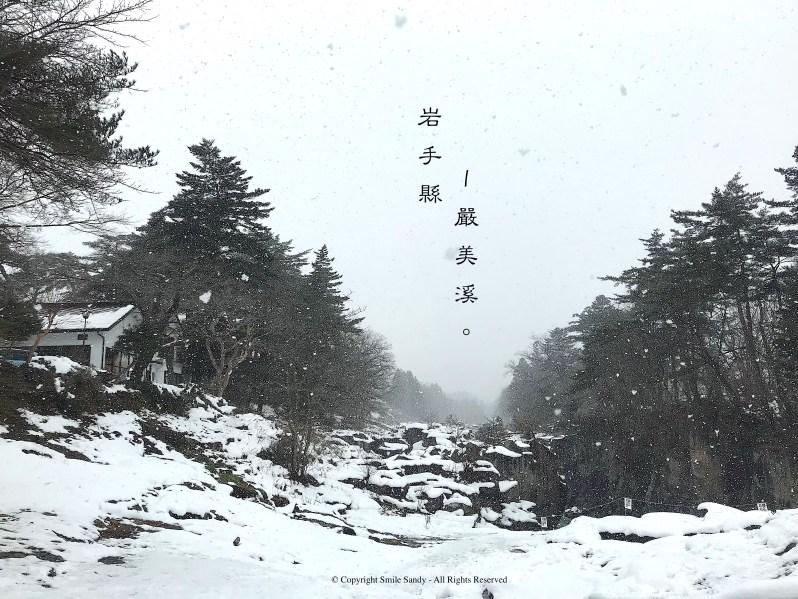 日本東北推薦景點-岩手縣嚴美溪