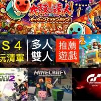 PS4 推薦|2019 必玩【 PS4 單機雙人/多人遊戲 】超值得入手推薦清單!