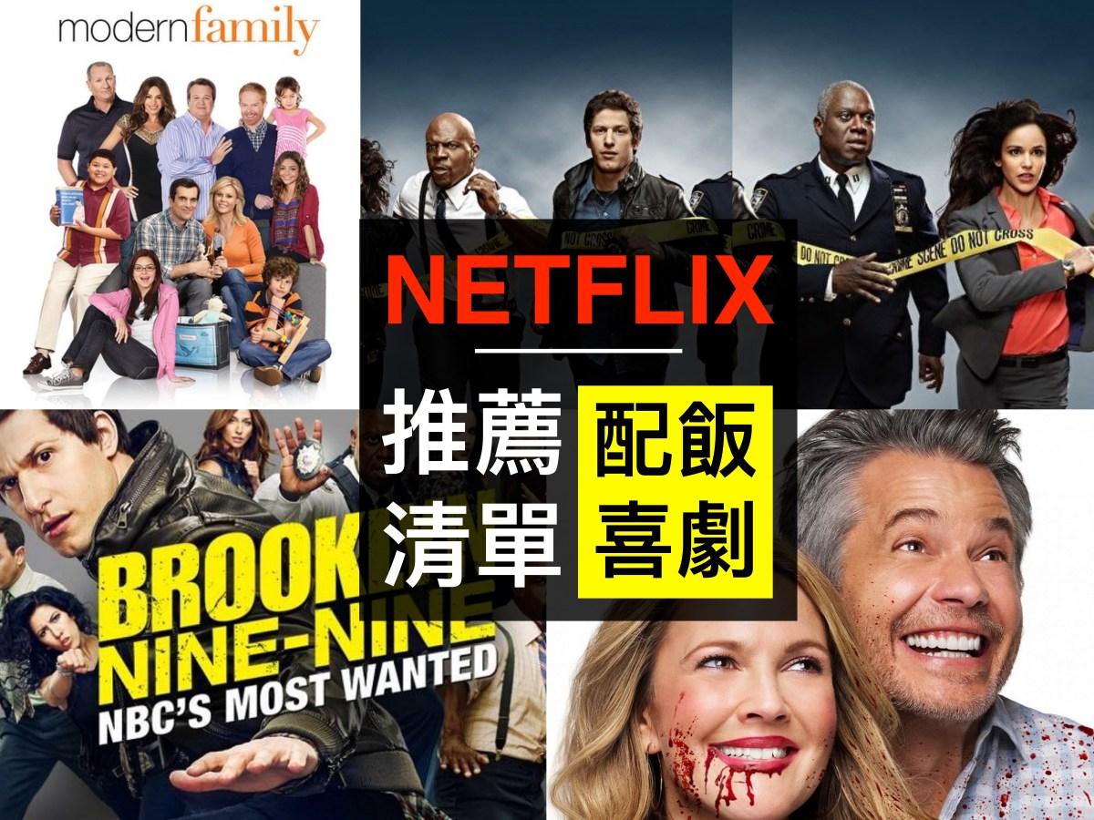 Netflix 喜劇推薦|熱門精選「20 分鐘配飯喜劇系列」美劇輕鬆追【2019.3 更新】