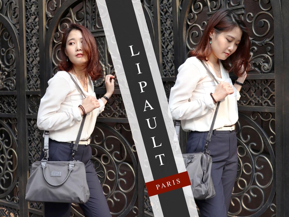 【小資女包款推薦】 法式時尚優雅「法國 Lipault 保齡球包」低調奢華穿搭示範。