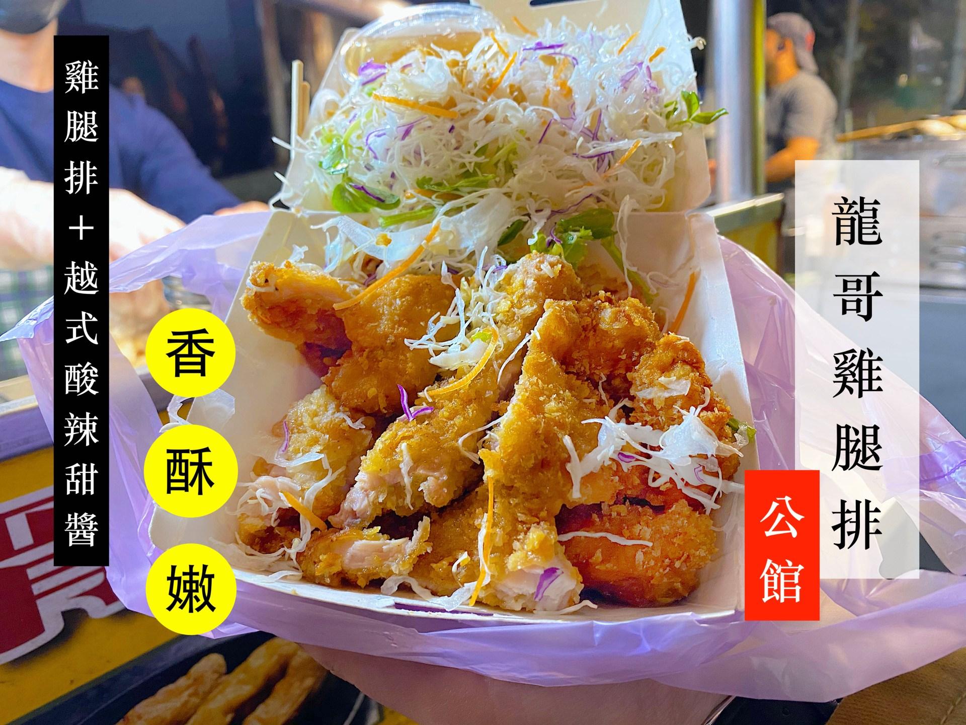 台北美食推薦清單餐廳小吃