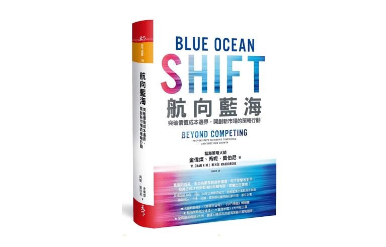 藍海策略讀書心得分享重點整理