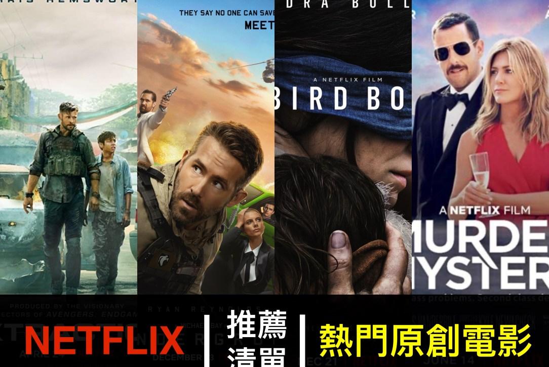 Netflix 原創電影推薦清單
