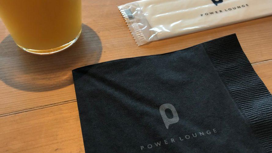 羽田空港第2ターミナルのカード系ラウンジ「POWER LOUNGE NORTH」