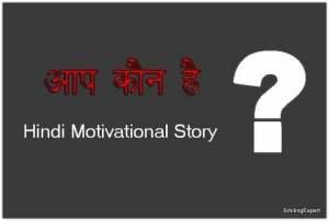 आप कौन है ! Hindi Motivational Story