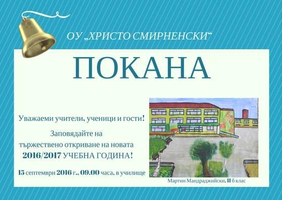 Откриване на новата 2016/2017 учебна година