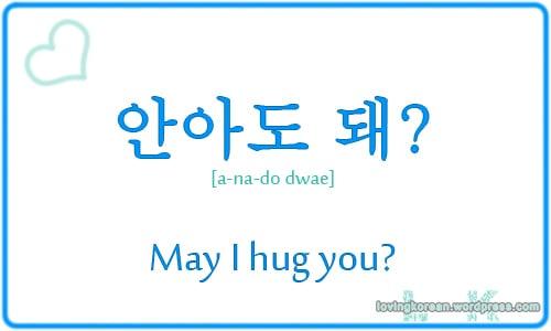 "Korean-English Flachcard ""May I hug you?"""