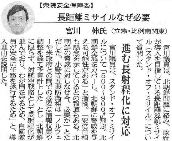 千葉日報3月21日掲載記事